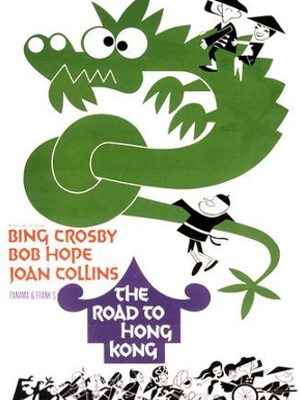 The Road to Hong Kong (1962)